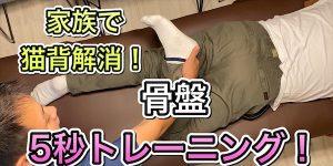坂戸 腰痛 改善