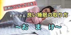腰痛 対策