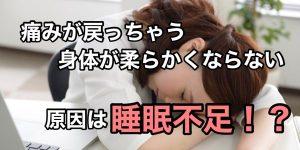 睡眠と腰痛
