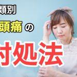 坂戸市 頭痛 整体 対処方法