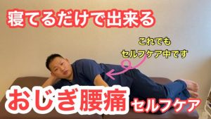坂戸市 猫背 腰痛改善